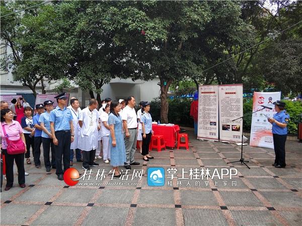 """桂林市食品药品监督管理局开展""""5.25爱肤日""""宣传活动"""