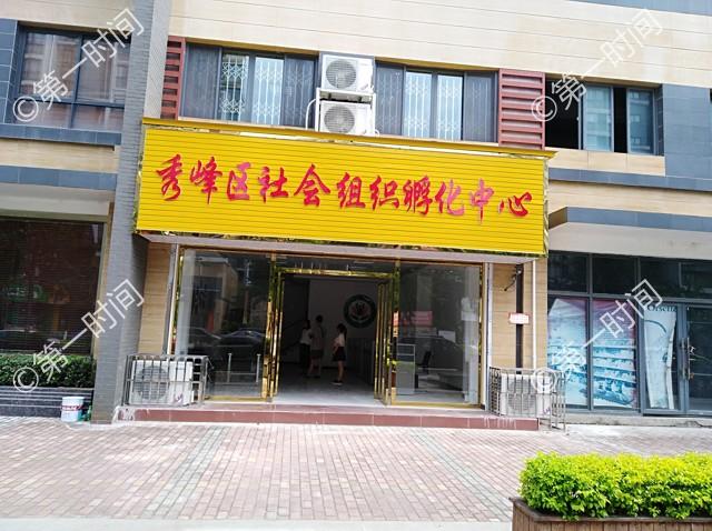 桂林首个县区级社会组织孵化中心即将启用  等热心公益事业的你入驻