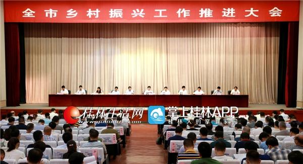 赵乐秦在全市乡村振兴工作推进大会上这样强调