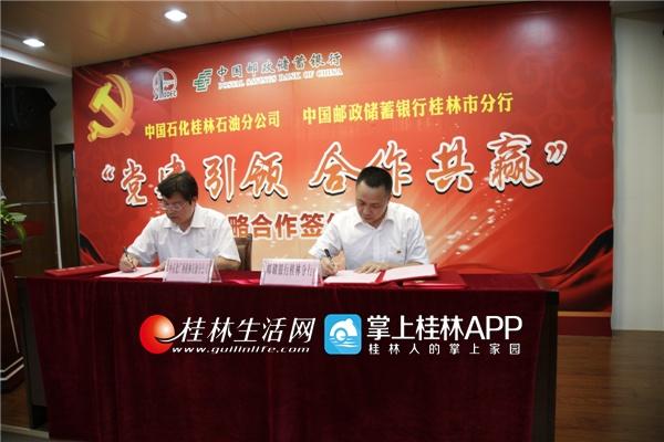中国石化广西桂林石油分公司与邮储银行桂林市分行举行战略合作签约仪式