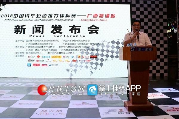 中国汽车短道拉力锦标赛荔浦站于8月拉开战幕