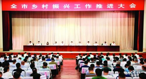 赵乐秦出席全市乡村振兴工作推进大会并讲话  秦春成部署工作