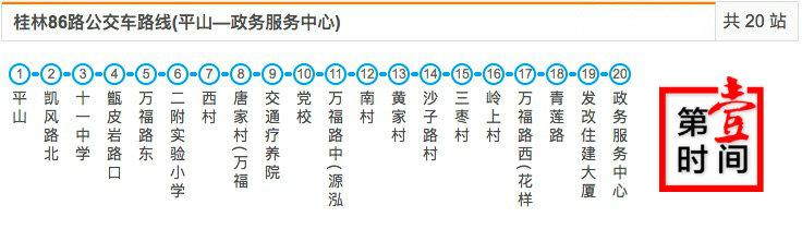 好消息!86路公交线调整运行  去临桂上班办事的市民更加方便啦!