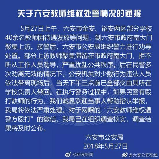 安徽六安教师维权追踪:原副省长曾批示类似问题
