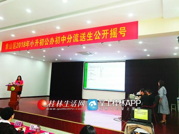 桂林五城区小升初公办初中分流送生公开摇号结束 公办