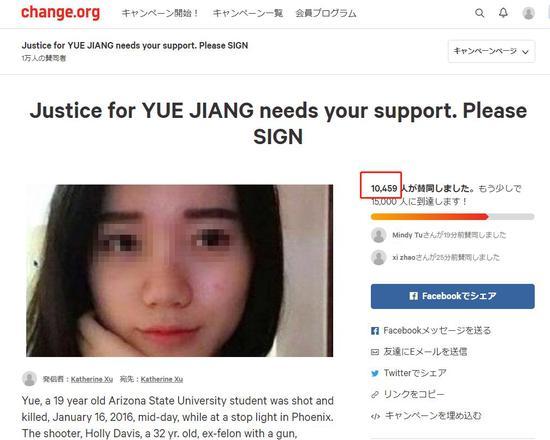 ▲江玥家人在网上发起的请愿,要求以一级谋杀罪起诉嫌犯,目前已经获得超过1万个签名。图据change.org