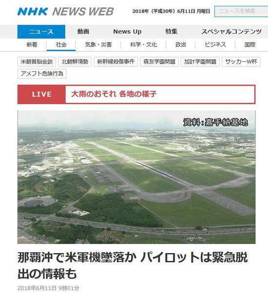 (日本NHK新闻报道截图)