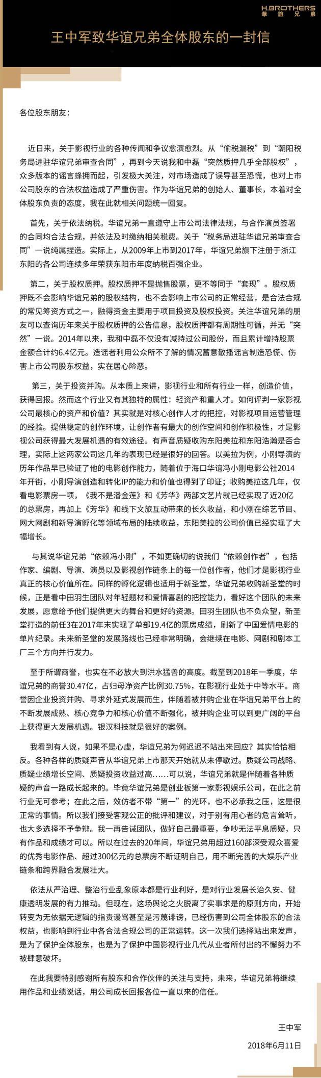 王中军致信华谊股东