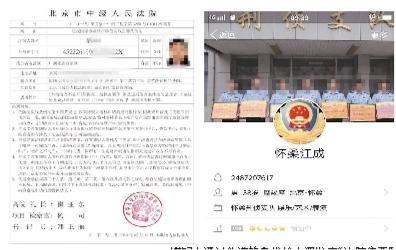 """嫌疑人通过伪造的身份给小潘发来""""法院传票"""""""