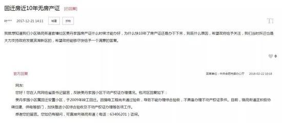 居民在人民网给李锦斌留言截图