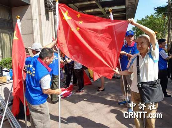 图为台统派团体持五星红旗到场抗议。(来源:中评社)