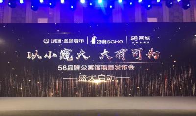 58同城品牌公寓馆·金色城市&双悦SOHO正式发布