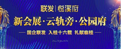 """联发悦溪府首次面世 让临桂更""""金""""彩"""