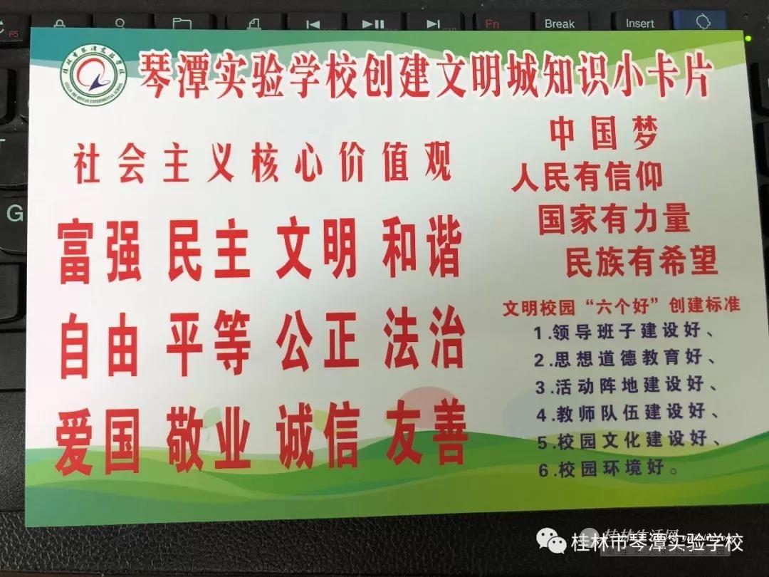 创建文明城知识卡片内容包括:社会主义核心价值观,中国梦,创建文明