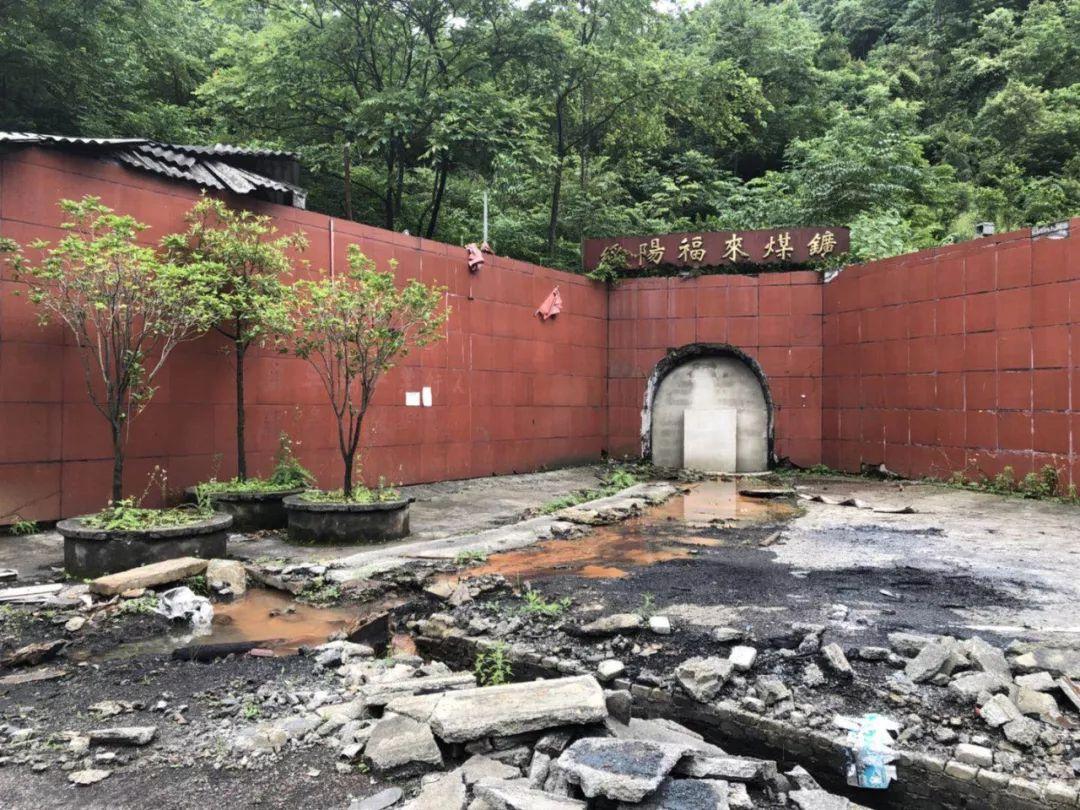 图为福来煤矿。 新京报记者 王翀鹏程 摄