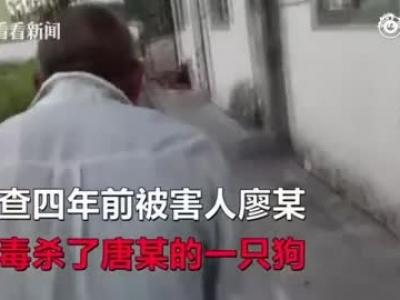 只因四年前对方毒杀自家狗狗 77岁老人残忍杀害65岁邻居