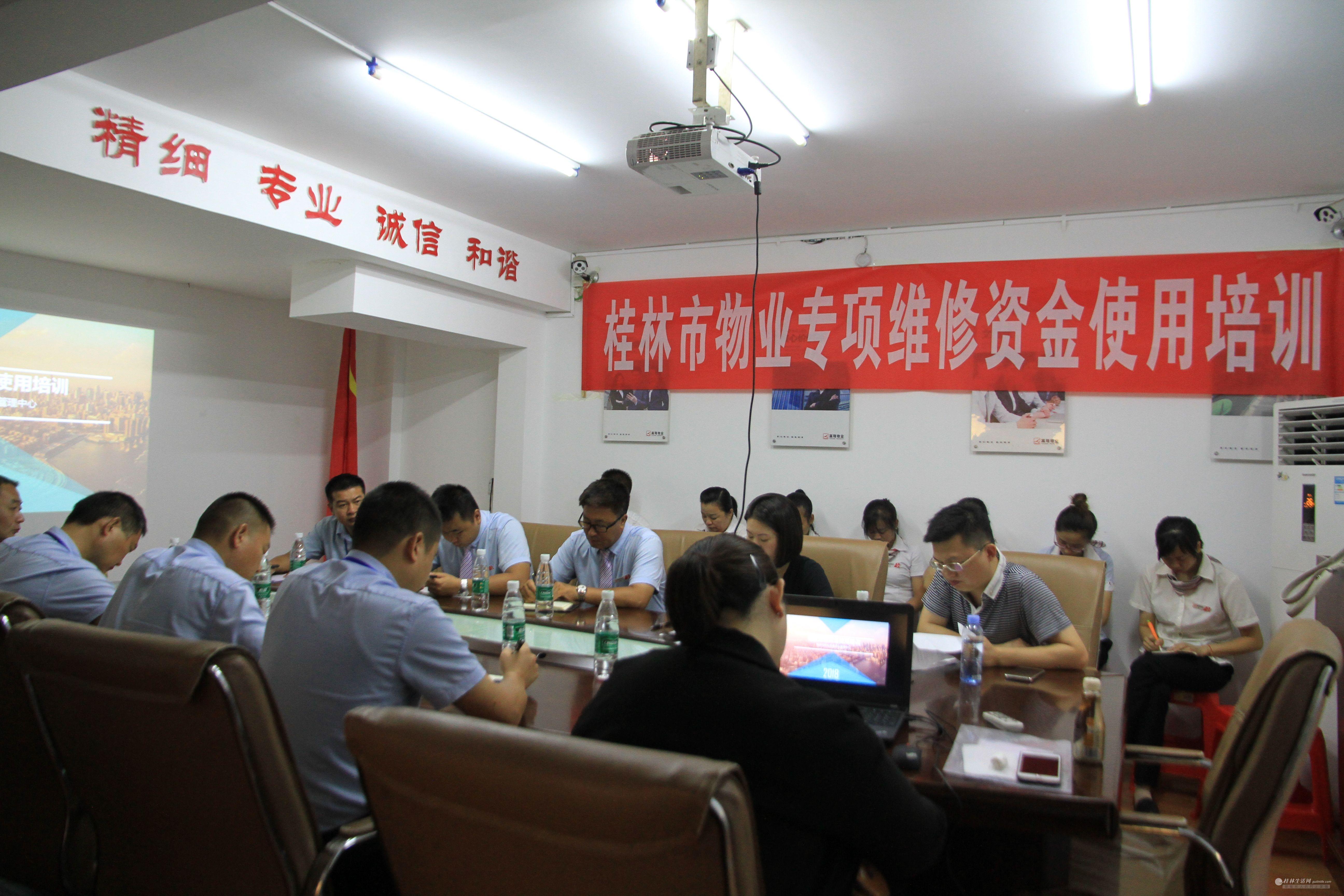 桂林市物业管理中心召开物业专项维修资金培训会