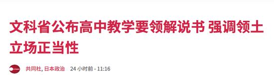 日本共同社网站报道截图