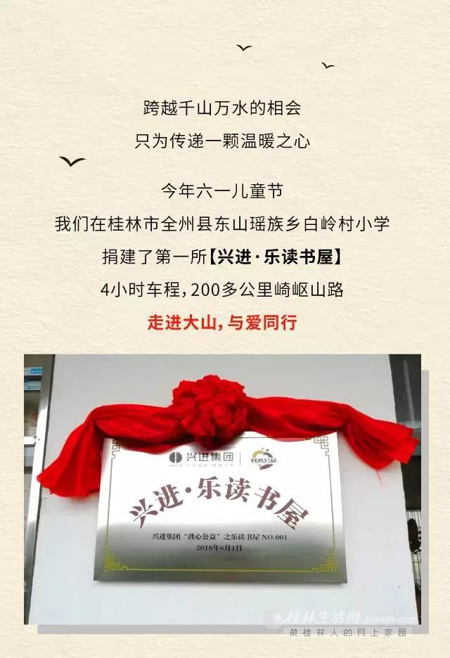 兴进集团【兴进·乐读书屋】捐建小学线上征集开始了!
