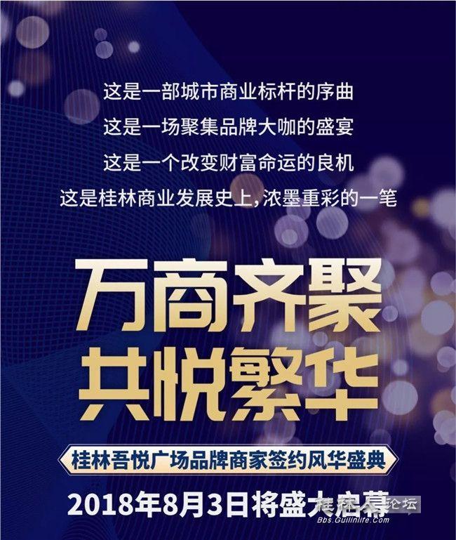 桂林吾悦广场品牌商家签约盛典明日耀世启幕