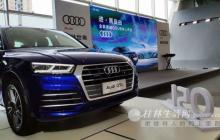 加长豪华SUV奥迪Q5L桂林地区荣耀上市