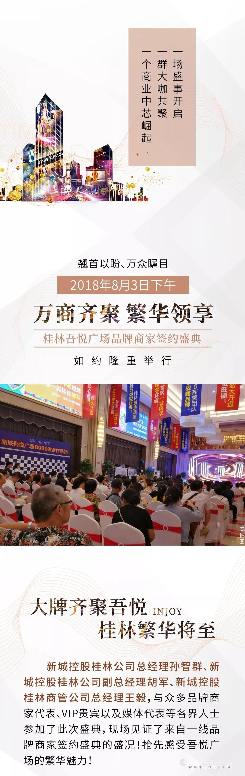 桂林吾悦广场品牌商家签约盛典圆满落幕!