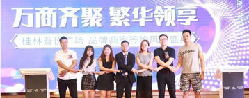 桂林吾悅廣場品牌商家簽約盛典圓滿落幕!