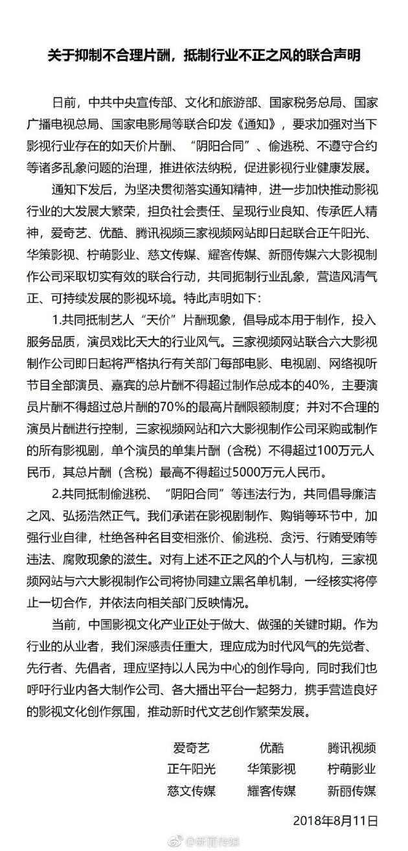 三大平台六大影视公司发联合声明