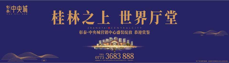 桂林之上 世界厅堂/ 彰泰开启城市人居新时代