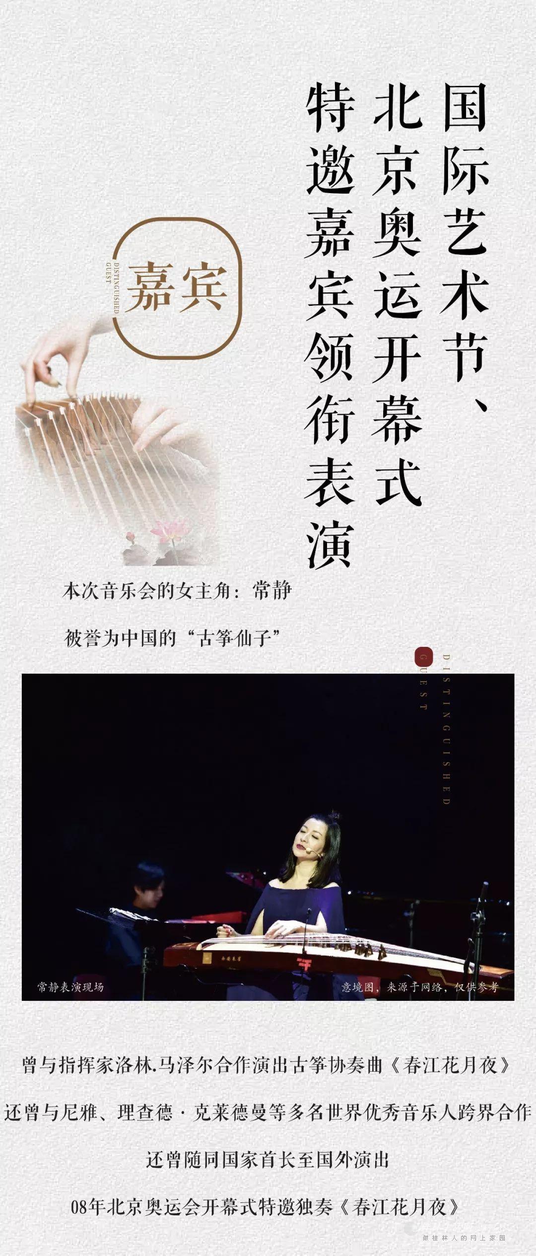 北京奥运会开幕式级视听盛典情景降临桂林!