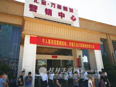 震惊!广州千人开着20多辆车来桂北抢房!