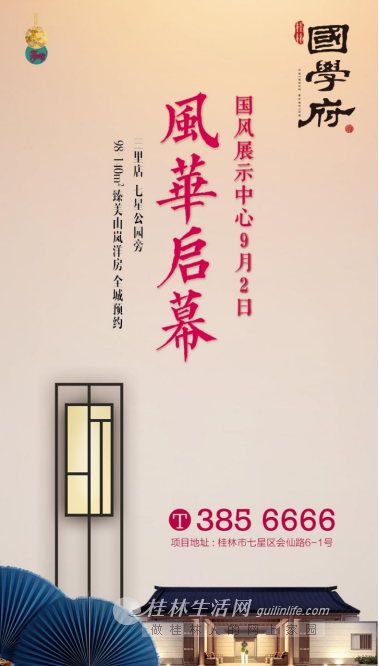 桂林国学府营销中心9月2日华美绽放