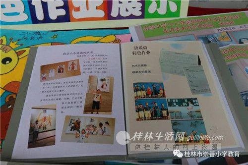 崇善小学特色暑假作业展