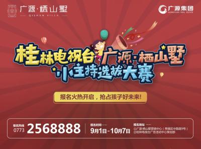 """桂林电视台""""广源·栖山墅""""小主持人大赛开始报名"""