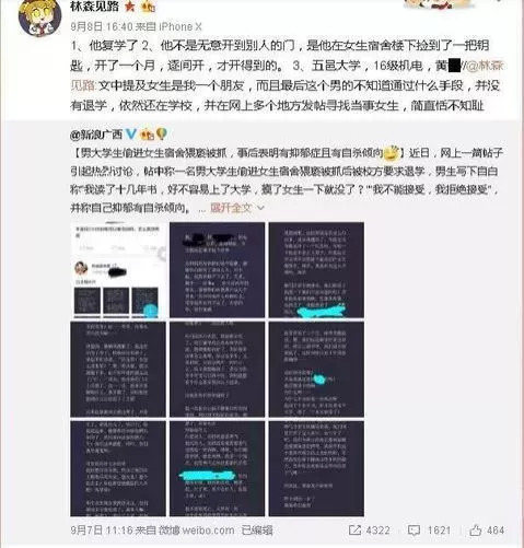 有网友爆料称黄某未退学 微博截图