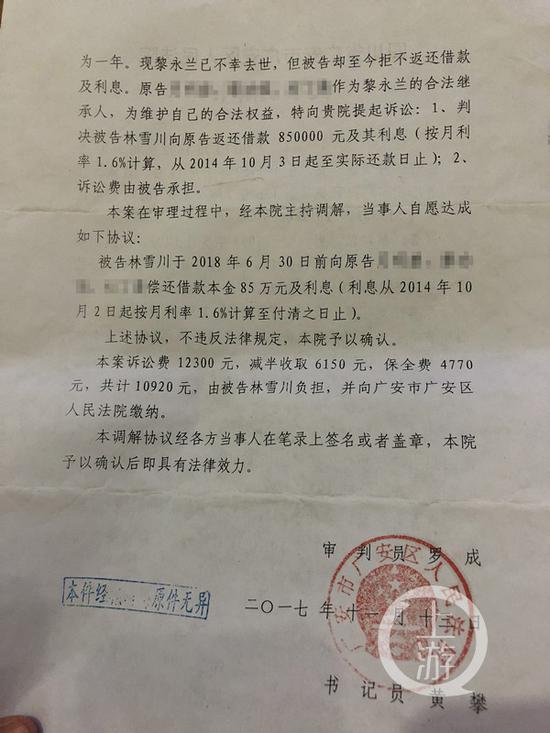 2017年11月,广安区法院调解的林雪川需返还黎永兰继承人借款85万元及利息。摄影/胡磊