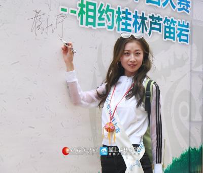 国际小姐在芦笛岩景区签名