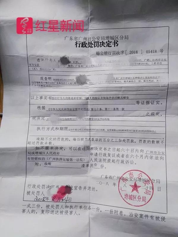 ▲肖先生向红星新闻记者提供的《行政处罚决定书》。受访者供图