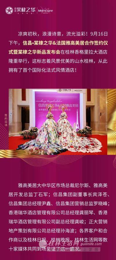 全球领先的酒店品牌雅高美居正式签约入驻桂林