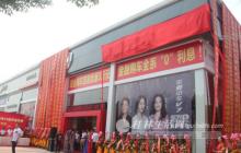 华晨中华桂林华路通4S店盛大开业