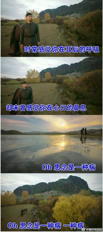 凌云彻草原牵马,网友P图上字幕,唱起张震岳歌曲《思念是一种病》