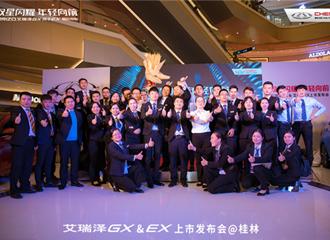 艾瑞泽GX&EX 桂林联袂重磅上市