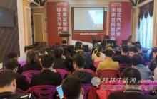 桂北汽车产业 未来发展高峰座谈会圆满落