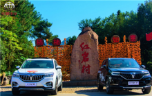 中华V7探秘最美大众娱乐平台走进瑶乡恭城