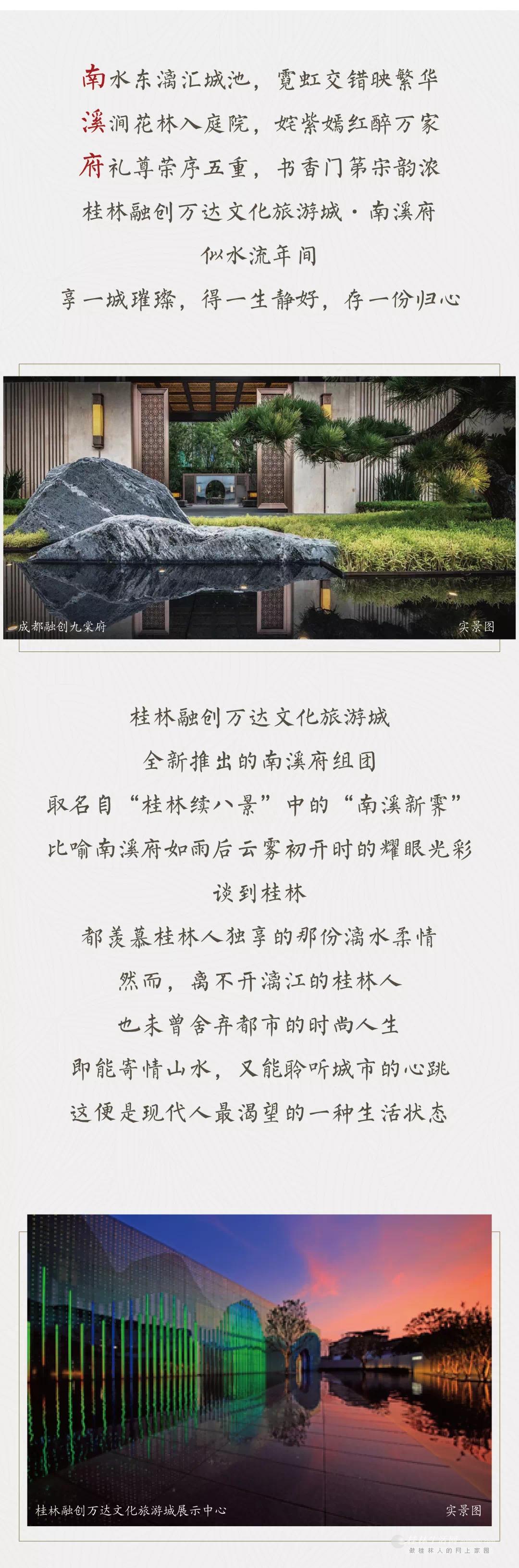 南溪府|全新组团面市,繁华静地首见不凡
