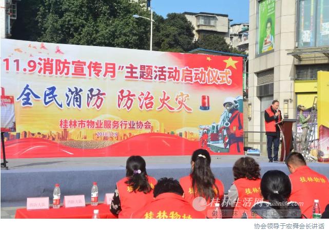 [11.9消防宣传月]启动仪式在兴进广场举行
