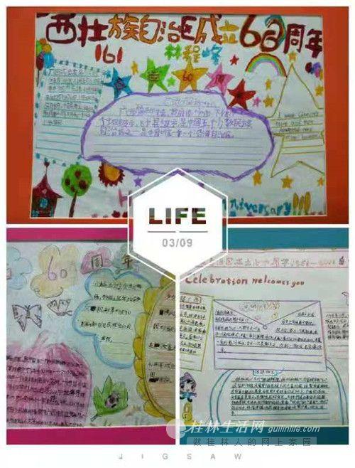 """3,""""手抄报""""培养了学生动手,动脑的习惯,培养了他们的创新意识和图片"""