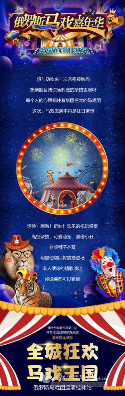 狂欢盛宴 | 俄罗斯魔幻马戏团11.24空降桂林