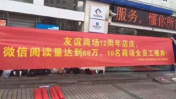 亚洲城国际_女员工裸奔10分钟奖励1万元?商场回应