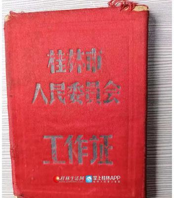 1965年桂林市人民委员会工作证,上班就业都是需要持有的工作证的呢,是不是很像我们现在教师资格证、导游证呀!